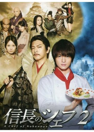 image of drama Nobunaga no Chef 2 (2014) [JDRAMA]